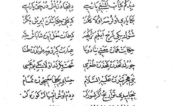 Osmanlıca İmlâ Geleneği