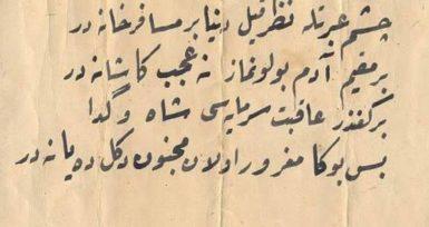 Eski Anadolu Türkçesinin Dil Özellikleri Nelerdir